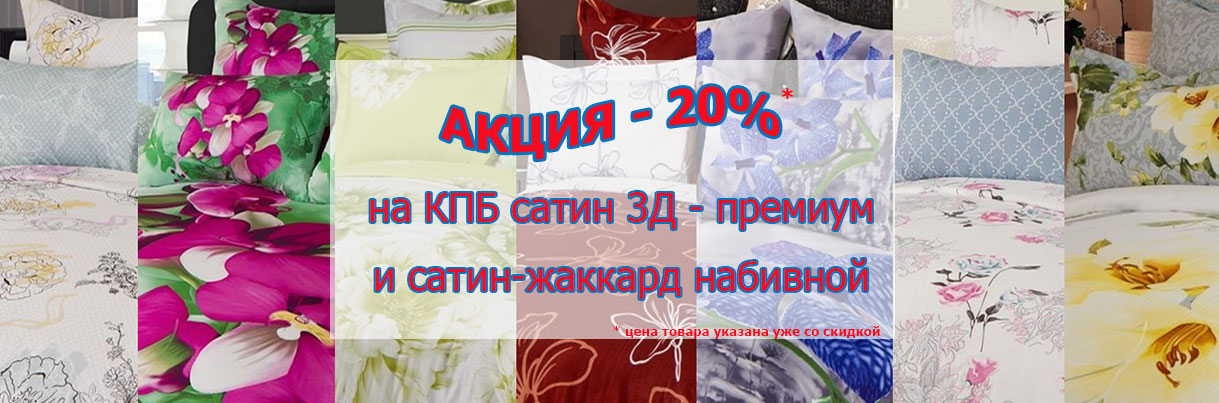 ee82735523f1880 Интернет-магазин «Ивтекстиль-Опт» - ивановский текстиль оптом ...